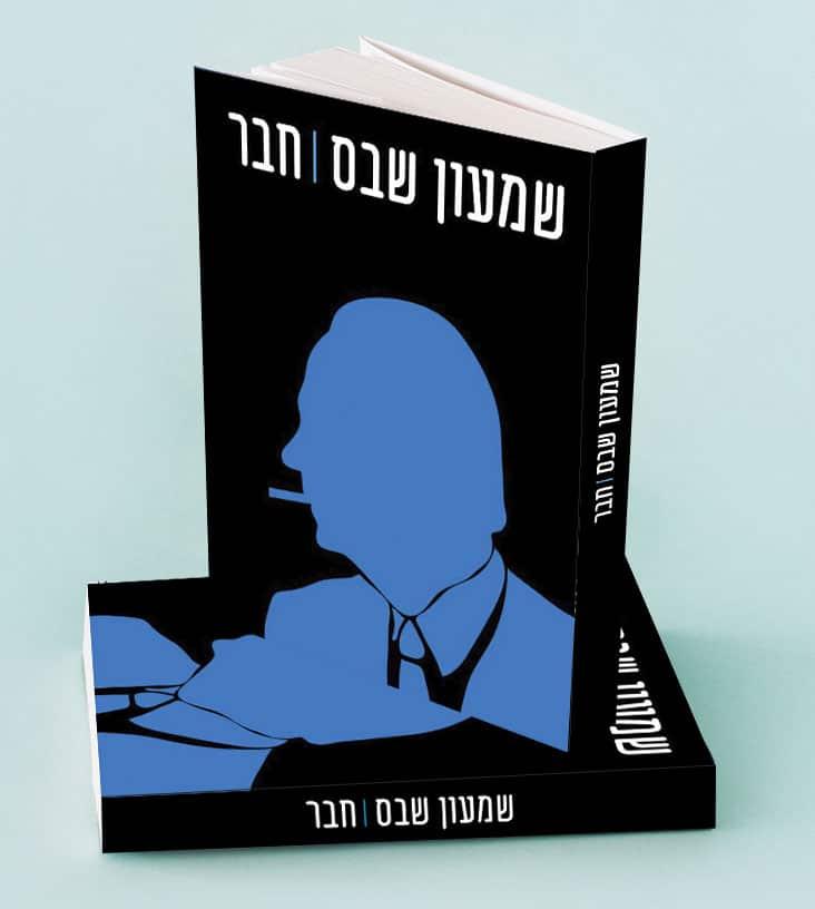 """כריכת הספר """"חבר"""" מאת שמעון שבס"""