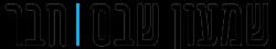לוגו שמעון שבס